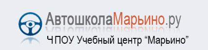 Автошкола Марьино
